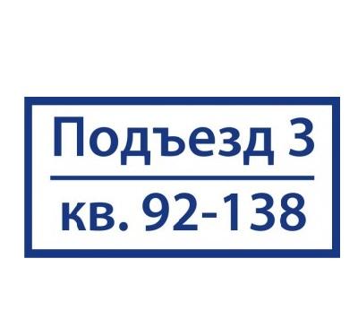 Табличка на подъезд с доставкой