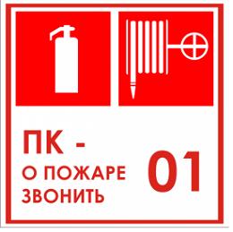 Наклейка «ПК-Комбинированная» 01