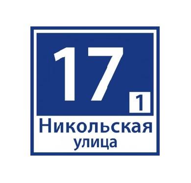 Табличка адресная «квадрат»