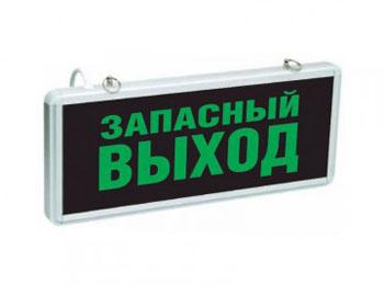 Аварийный светильник «Запасный выход»