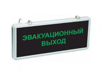 Светодиодный светильник «Эвакуационный выход»
