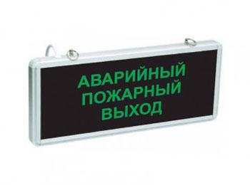 «Аварийный пожарный выход»