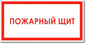 «Пожарный щит» табличка