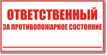 Табличка «Ответственный за противопожарное состояние»