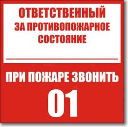 «Ответственный за противопожарное состояние, при пожаре звонить 01»