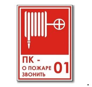 Табличка «ПК-при пожаре звонить»
