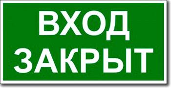 Табличка «Вход закрыт»
