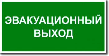 «Эвакуационный выход»