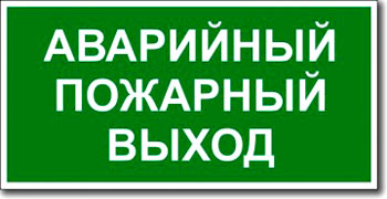 «Аварийный пожарный выход» табличка