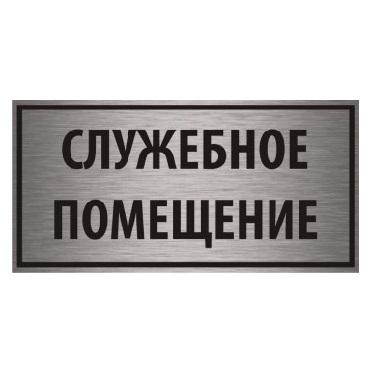 Алюминиевая табличка «Служебное помещение»
