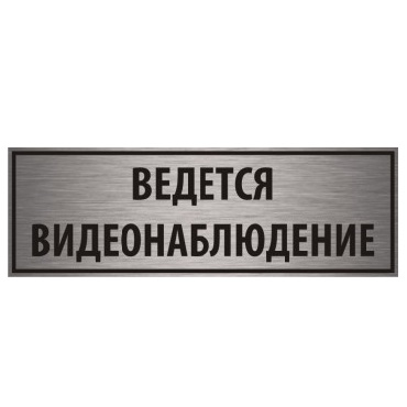 Алюминиевая табличка «Ведется видеонаблюдение» 30х10