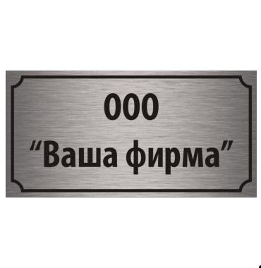 Табличка алюминиевая с названием фирмы