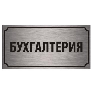 Табличка алюминиевая «Бухгалтерия»