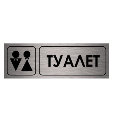 Табличка «туалет» алюминиевая 30х10