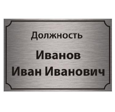 Алюминиевая табличка с названием 30х20