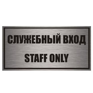 Табличка алюминиевая «служебный вход»