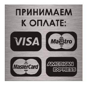 Табличка алюминиевая «Принимаем к оплате»