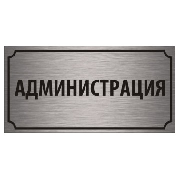Алюминиевая табличка «Администрация»