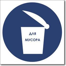 Табличка «Для мусора»
