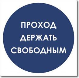 Табличка «Проход держать свободным»