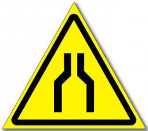 Табличка «Осторожно сужение проезда»