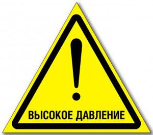 Табличка «высокое давление»