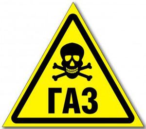Табличка «Осторожно газ»