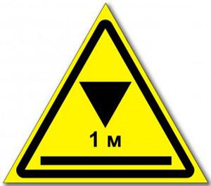 Табличка «Осторожно низкий потолок»