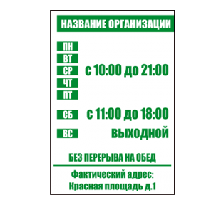 Режим работы (в зеленом)