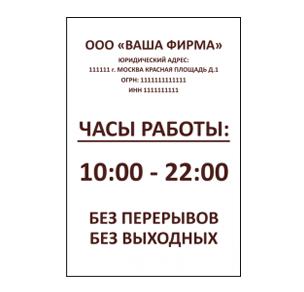 Наклейка «режим работы»