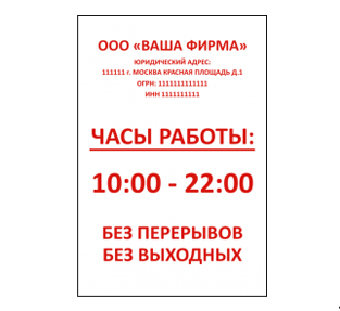 Табличка «Режим»