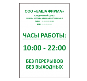 Табличка «график работы»