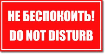«Не беспокоить» табличка