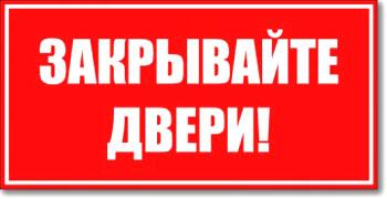 «Закрывайте двери» табличка