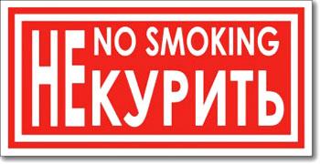 «Не курить» табличка