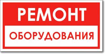 «Ремонт оборудования»