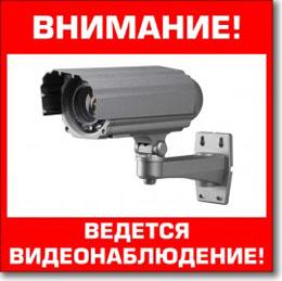 Наклейка «Внимание ведется видеонаблюдение»
