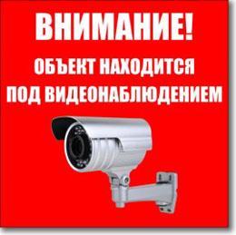 Табличка «внимание, видеонаблюдение»