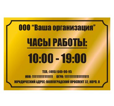 Табличка «Режим работы» 1111