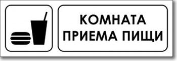 Наклейка «Комната приема пищи»