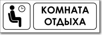 Табличка «Комната отдыха»
