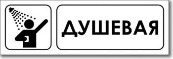 Табличка «Душевая»