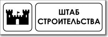 Наклейка «Штаб строительства»