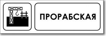 Наклейка «Прорабская»