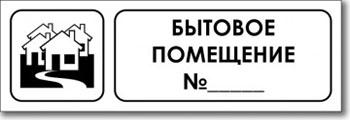 Табличка «Бытовое помещение»