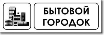 Табличка «Бытовой городок»