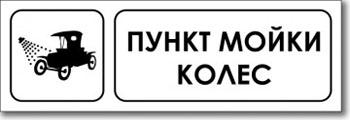 Табличка «Пункт мойки колес»