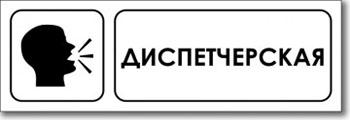 Наклейка «Диспетчерская»