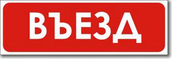 Табличка «Въезд»