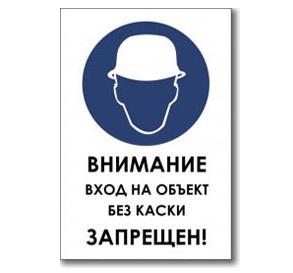 Табличка «Внимание вход на объект без каски запрещен»